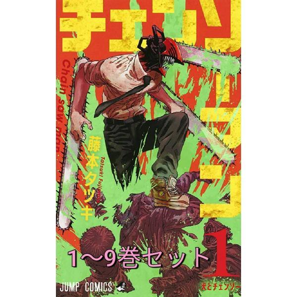 チェンソーマン1~9巻セット全巻セット