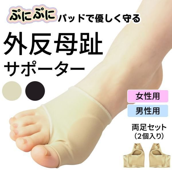 外反母趾 サポーター ソックス 足 保護 ケア用品 左右セット2組 足指 矯正 痛み 軽減 メンズ レディース 男女 兼用 セール|alife