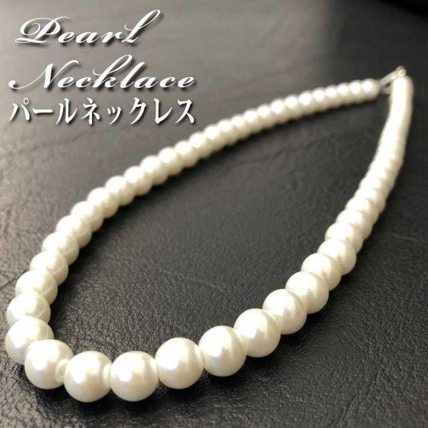パールネックレスガラス製真珠8mm白真珠冠婚葬祭 ジュエリーアクセサリー首飾りプレゼントレディース