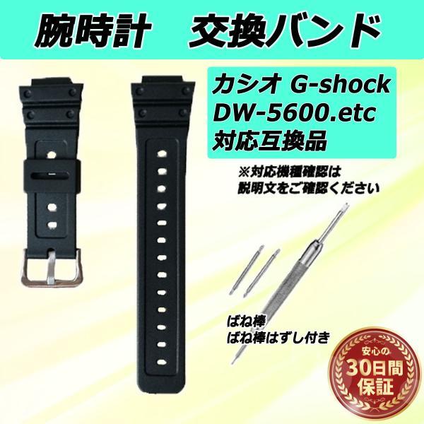 Gショックベルト交換G-shock腕時計バンドウレタン互換品DW-5600