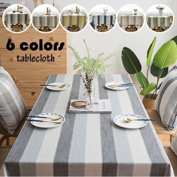 布四角形長方形綿麻ストライプ柄高級感テーブルクロスお手入れ簡単家庭用業務用食卓カバー6色テーブルクロス北欧おしゃれテーブルセッテ