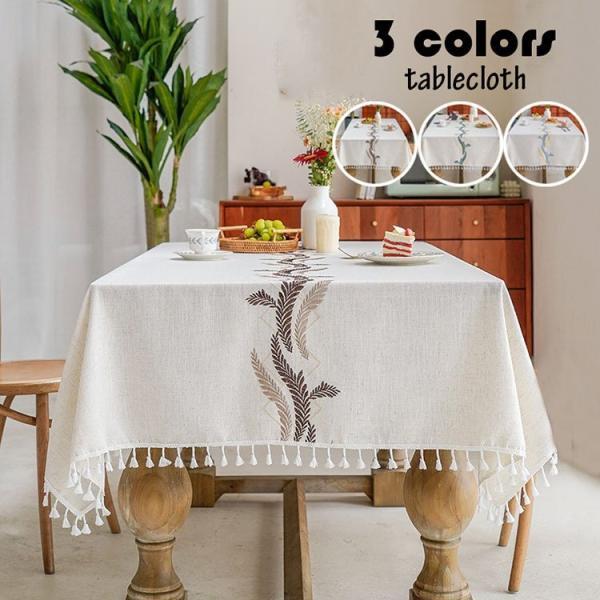 布四角形長方形刺繍フリンジ裾高級感テーブルクロスお手入れ簡単汚れ防止家庭用業務用食卓カバー3色テーブルクロスおしゃれテーブルセッ