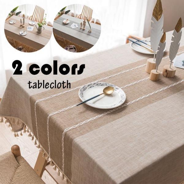 布四角形長方形綿麻刺繍配色切り替え高級感テーブルクロスお手入れ簡単家庭用食卓カバー2色テーブルクロス北欧おしゃれテーブルセッティ