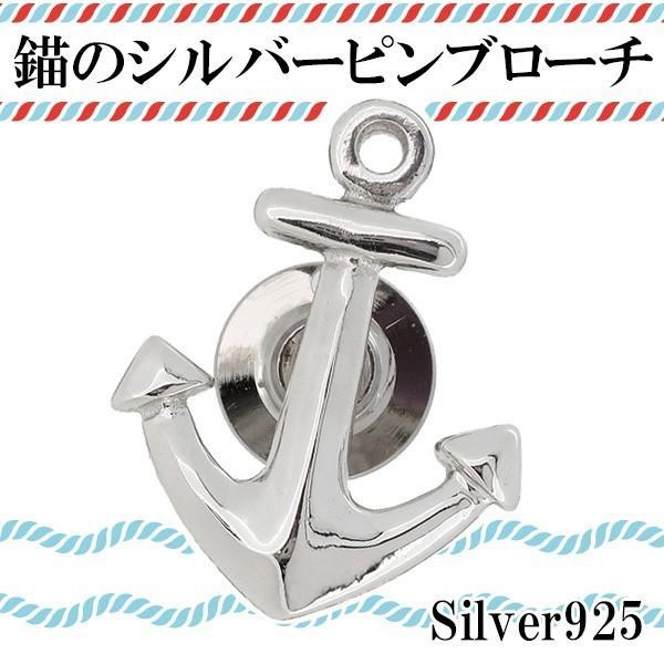 ピンブローチイカリ錨アンカーシルバーサツルノメンズレディースシルバー925グッズプレゼント