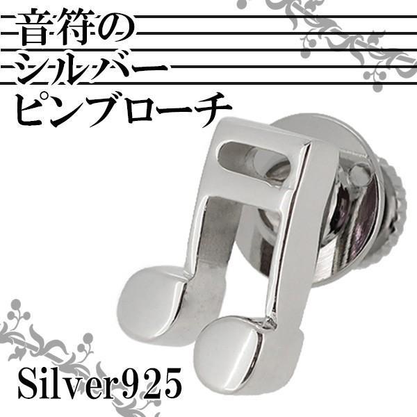 ピンブローチ音符シンプルシルバーサツルノメンズレディースシルバー925グッズプレゼント