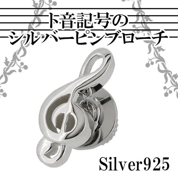 ピンブローチト音記号音符シルバーサツルノメンズレディースシルバー925グッズプレゼント