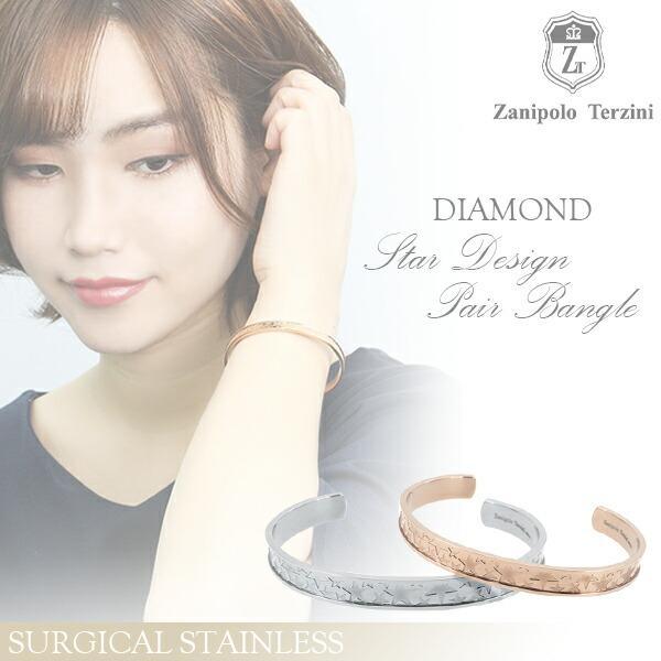 ザニポロタルツィーニ ペアバングル ステンレス ブランド 刻印 ダイヤモンド スター お揃い カップル Zanipolo Terzini