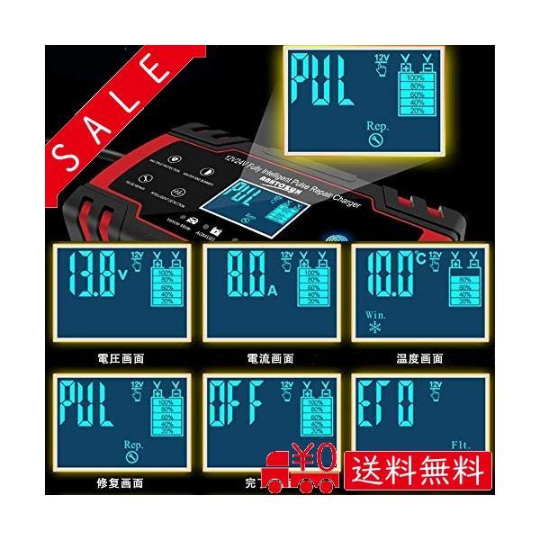 HaoGu 2020年 最新品 バッテリー充電器 バイク 自動車用 12V 24V全自動 バッテリーチャージャーメンテナンス充電器|all-box-1-100|05