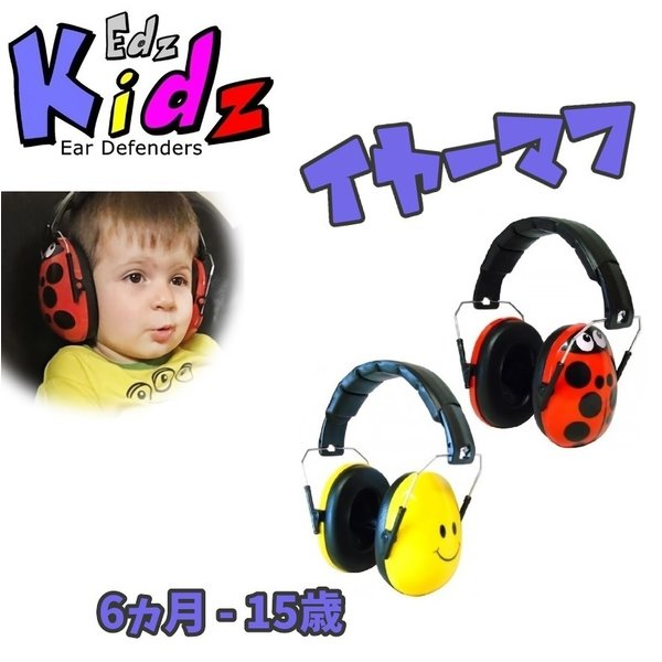 キッズ ベビー イヤーマフ 子供 防音 遮音 騒音 保護 聴覚過敏 自閉症 スペクトラム イギリスブランド Edz Kidz|all-for-you