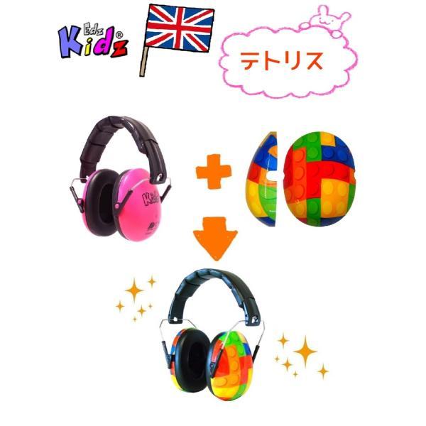 キッズ ベビー イヤーマフ 子供 防音 遮音 騒音 保護 聴覚過敏 自閉症 スペクトラム イギリスブランド Edz Kidz|all-for-you|12