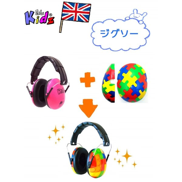 キッズ ベビー イヤーマフ 子供 防音 遮音 騒音 保護 聴覚過敏 自閉症 スペクトラム イギリスブランド Edz Kidz|all-for-you|13