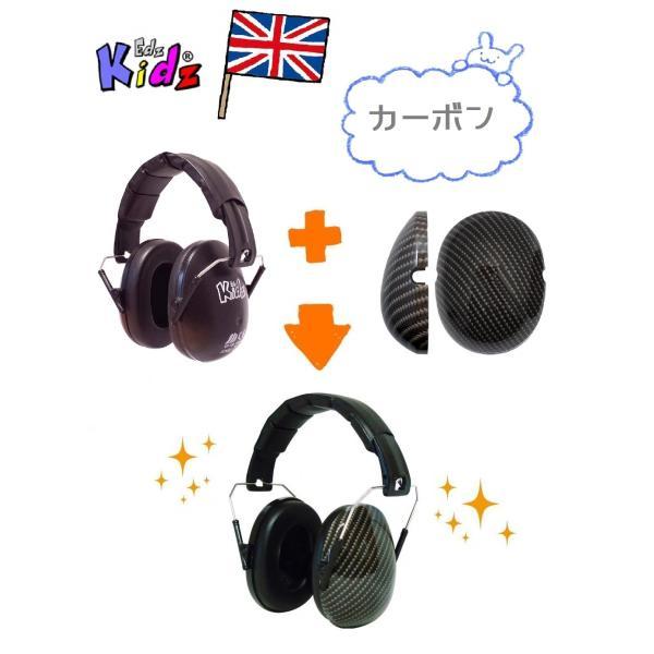 キッズ ベビー イヤーマフ 子供 防音 遮音 騒音 保護 聴覚過敏 自閉症 スペクトラム イギリスブランド Edz Kidz|all-for-you|14