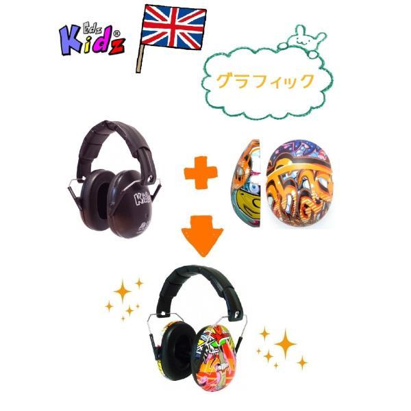キッズ ベビー イヤーマフ 子供 防音 遮音 騒音 保護 聴覚過敏 自閉症 スペクトラム イギリスブランド Edz Kidz|all-for-you|15