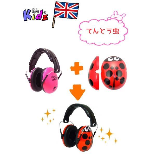 キッズ ベビー イヤーマフ 子供 防音 遮音 騒音 保護 聴覚過敏 自閉症 スペクトラム イギリスブランド Edz Kidz|all-for-you|16