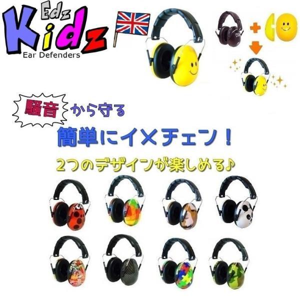 キッズ ベビー イヤーマフ 子供 防音 遮音 騒音 保護 聴覚過敏 自閉症 スペクトラム イギリスブランド Edz Kidz|all-for-you|17
