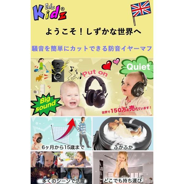 キッズ ベビー イヤーマフ 子供 防音 遮音 騒音 保護 聴覚過敏 自閉症 スペクトラム イギリスブランド Edz Kidz|all-for-you|03