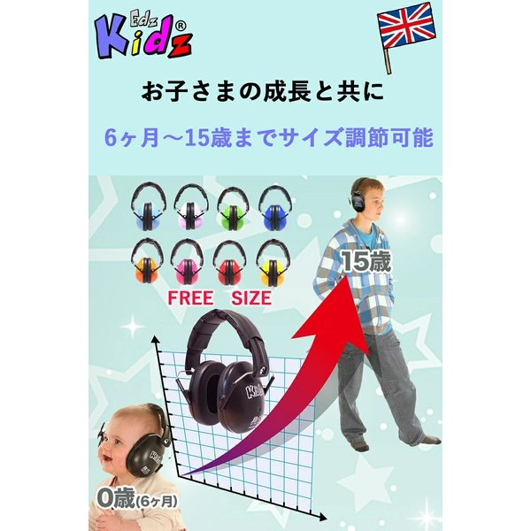 キッズ ベビー イヤーマフ 子供 防音 遮音 騒音 保護 聴覚過敏 自閉症 スペクトラム イギリスブランド Edz Kidz|all-for-you|04