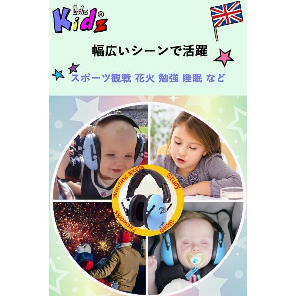 キッズ ベビー イヤーマフ 子供 防音 遮音 騒音 保護 聴覚過敏 自閉症 スペクトラム イギリスブランド Edz Kidz|all-for-you|06