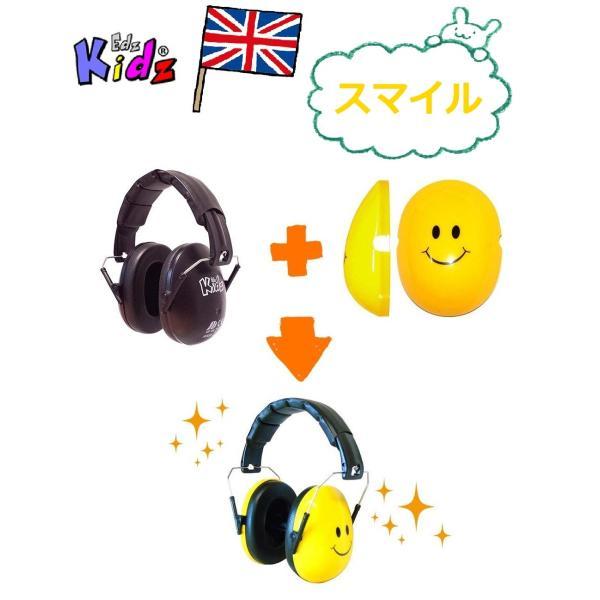 キッズ ベビー イヤーマフ 子供 防音 遮音 騒音 保護 聴覚過敏 自閉症 スペクトラム イギリスブランド Edz Kidz|all-for-you|08