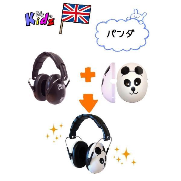 キッズ ベビー イヤーマフ 子供 防音 遮音 騒音 保護 聴覚過敏 自閉症 スペクトラム イギリスブランド Edz Kidz|all-for-you|10