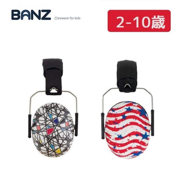 バンズ Banz キッズ用  2歳 〜 10歳  防音 イヤーマフ|all-for-you