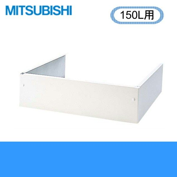 GT-D150C 三菱電機 MITSUBISHI 電気温水器 給湯専用タイプ用 脚部カバー(150L用)