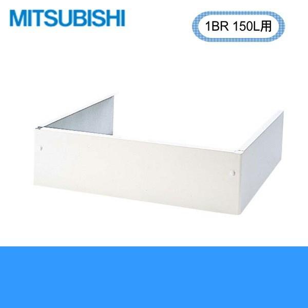 GT-D15RC 三菱電機 MITSUBISHI 電気温水器 給湯専用タイプ用 脚部カバー(1BR150L用)