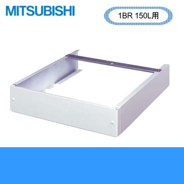 GT-E15RC 三菱電機 MITSUBISHI 電気温水器 給湯専用タイプ用 天部カバー(1BR150L用)