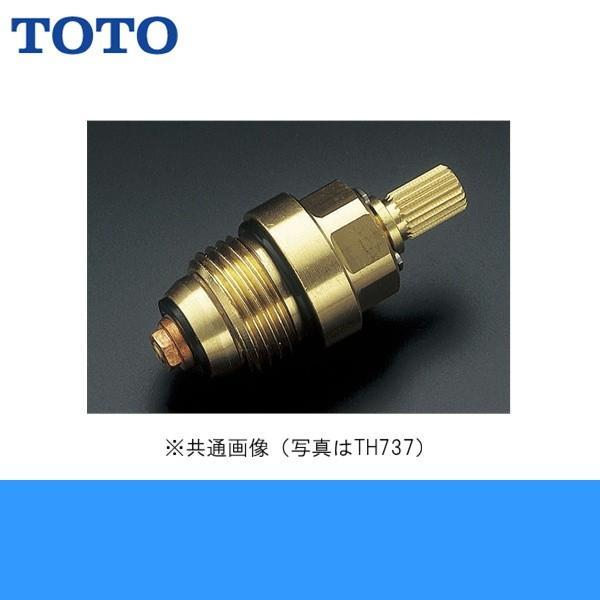 TH738 TOTO水栓金具用開閉バルブ部