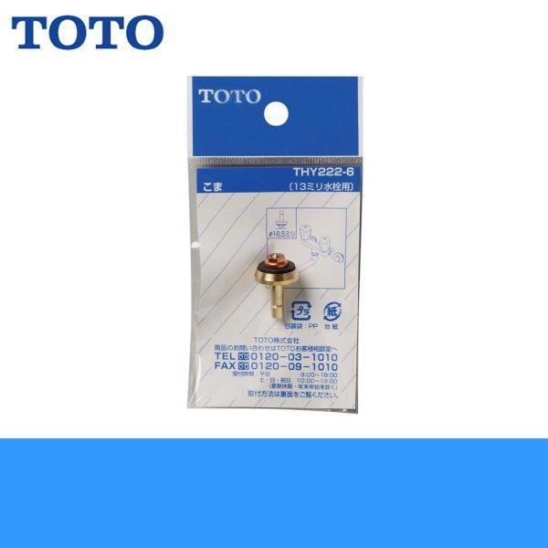 TOTO13mm水栓用こま(ノンライジングバルブ用)THY222-6