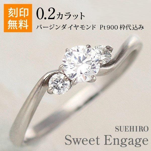 婚約指輪 ダイヤモンド プラチナリング 一粒 大粒 指輪 エンゲージリング 0.2ct プロポーズ用 レディース 人気 ダイヤ刻印無料|all