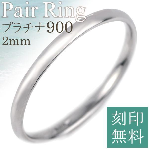 67f4725d041e1f 結婚指輪 プラチナ 安い 格安 シンプル ペアリング マリッジリング レディース|all ...