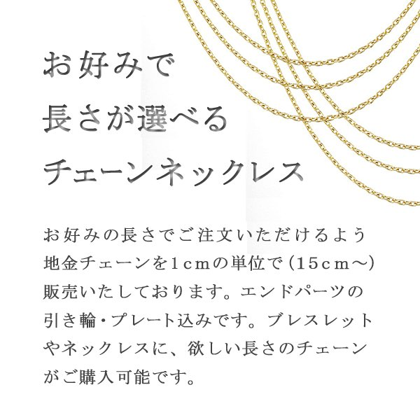 ネックレス 18金 スクリュー 線径0.15mm 2面カット幅1.1mm チェーン 地金 イエローゴールド 長さ切り売り レディース ブレスレット|all|03