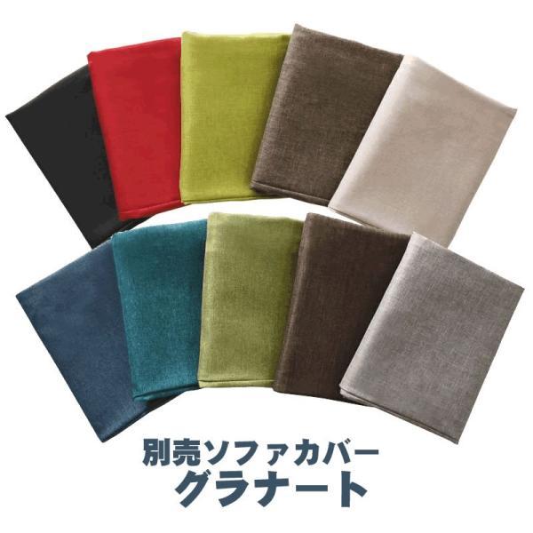 ソファベッド用別売りカバー グラナート カバーリング 1|alla-moda