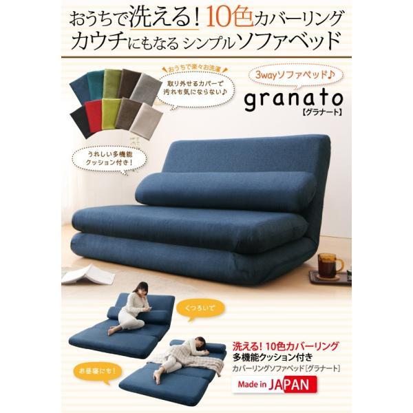 ソファベッド用別売りカバー グラナート カバーリング 1|alla-moda|02