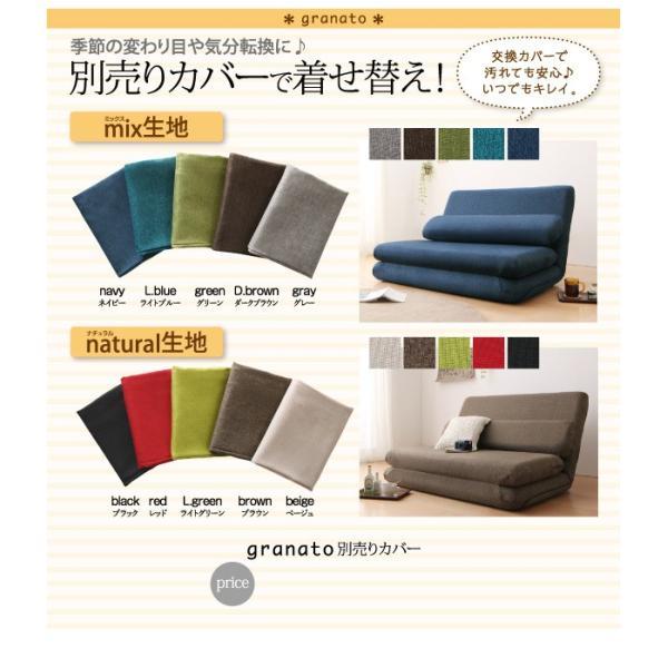 ソファベッド用別売りカバー グラナート カバーリング 1|alla-moda|15