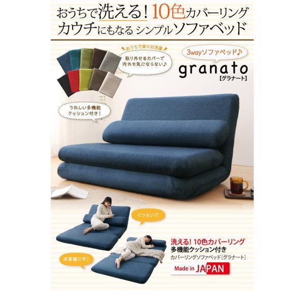 ソファベッド用別売りカバー グラナート カバーリング 1|alla-moda|16