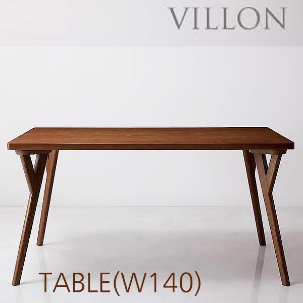 北欧 おしゃれ ダイニングテーブル 単品 W140|alla-moda
