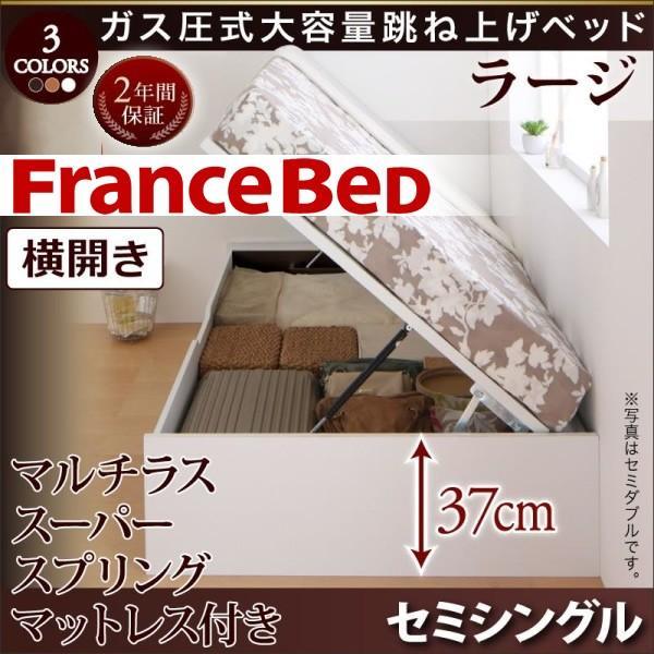 ベッド ガス式跳ね上げ マットレス付き セミシングル フランスベッド マルチラススーパースプリング 横開き 深さラージ お客様組立|alla-moda