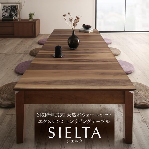 リビングテーブル 座卓 3段階伸長式 天然木 ウォールナット W120-180 alla-moda 03