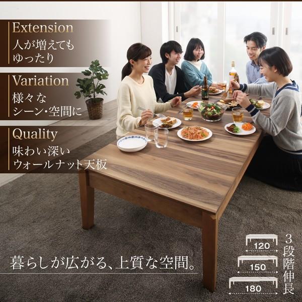 リビングテーブル 座卓 3段階伸長式 天然木 ウォールナット W120-180 alla-moda 04