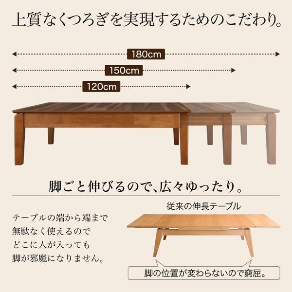 リビングテーブル 座卓 3段階伸長式 天然木 ウォールナット W120-180 alla-moda 07