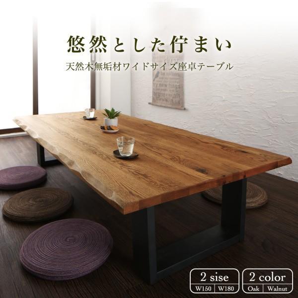 座卓テーブル 天然木 ウォールナット 無垢材 ワイドサイズ W150|alla-moda|02