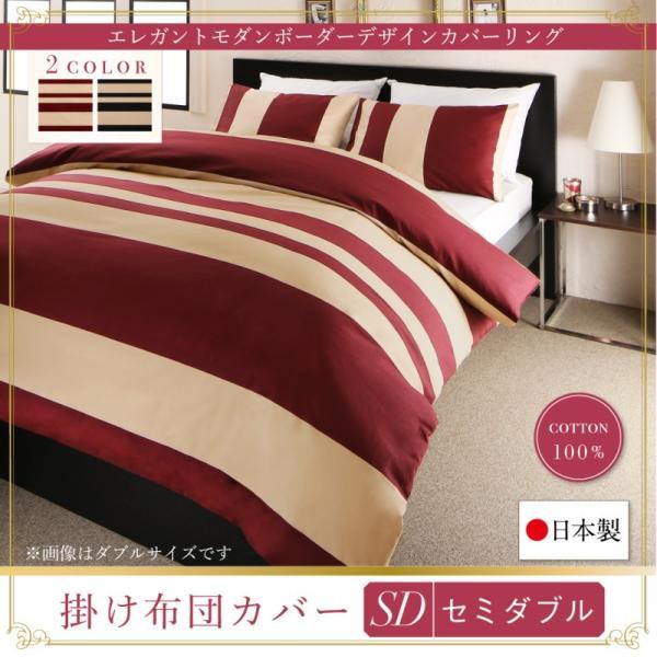掛け布団カバー セミダブル 日本製・綿100% ボーダー 人気 alla-moda