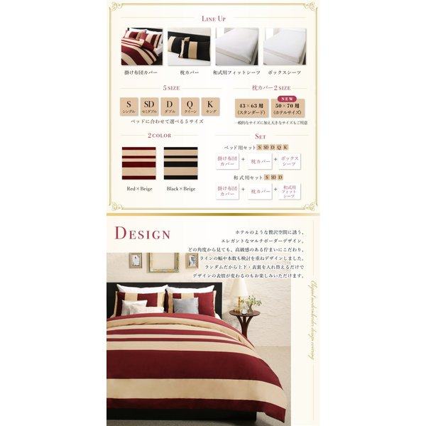 掛け布団カバー セミダブル 日本製・綿100% ボーダー 人気 alla-moda 03