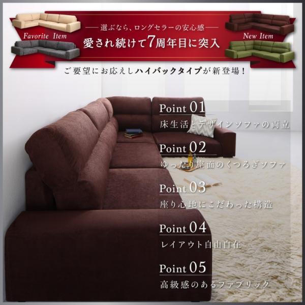 フロアソファ コーナー ソファー L字 ソファ ハイタイプ 三人掛け|alla-moda|02