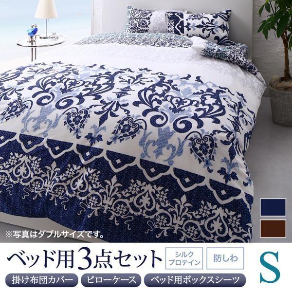 布団カバーセット ベッド用 シングル3点セット 綿100% リゾート カバーリング (ピローケースx 1 掛布団カバー, ボックスシーツ)|alla-moda