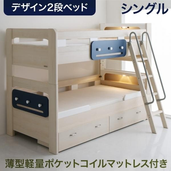 二段ベッド 2段ベッド 薄型軽量ポケットコイル シングル alla-moda