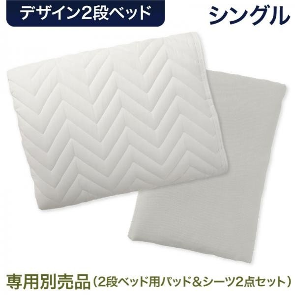 二段ベッド 2段ベッド 専用別売品(2段ベッド用パッド&シーツ2点セット) シングル|alla-moda