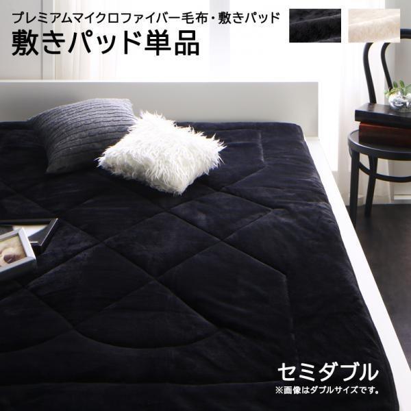 プレミアムマイクロファイバー毛布・敷パッド 敷きパッド セミダブル|alla-moda